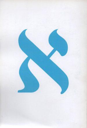 Le Principe du Langage ou l'Alphabet hébraïque