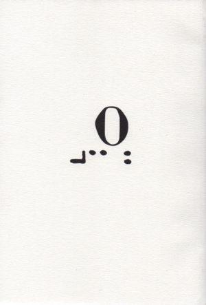 La 23è lettre de l'Alphabet hébreu